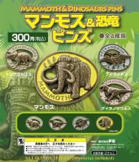 マンモス恐竜ピンズ