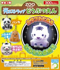 光る動物園 パン・ツキ・タイ3種(ニュートラル)