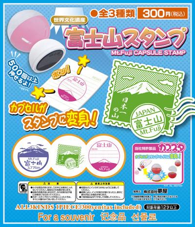 富士山_stamp_DP02-01