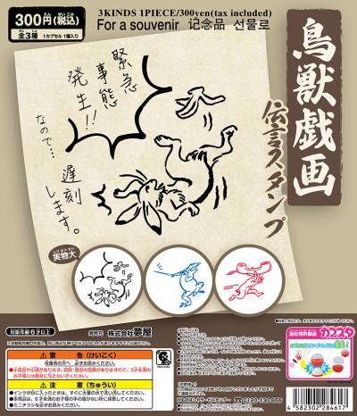 鳥獣戯画_stamp_DP02-2