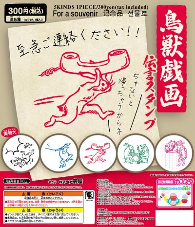鳥獣戯画 カプスタ_2