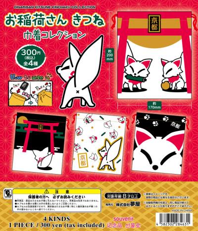 お稲荷さんきつね巾着_HP用DP01-2