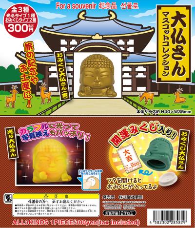 奈良の大仏マスコットDP3