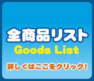 全商品リスト