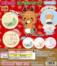 奈良の鹿スタンプDP