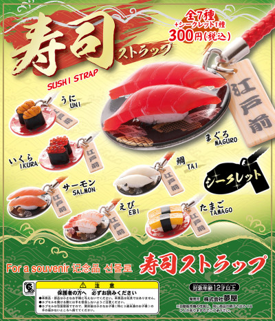寿司スチラップ(江戸前)