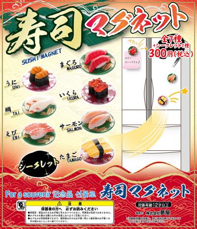寿司マグネットDP