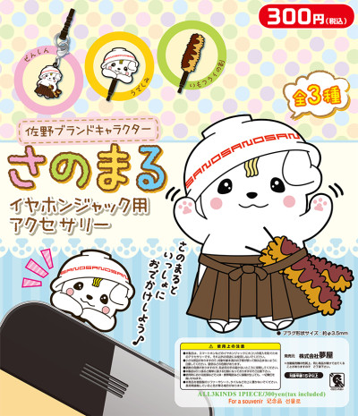 fukkachan_jackDP03