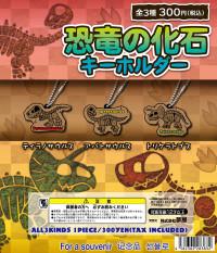 恐竜の化石キーホルダー