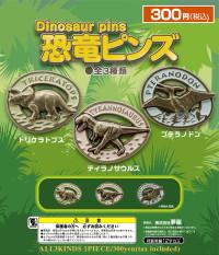 恐竜ピンズ