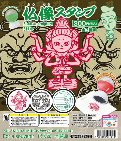 仏像カプスタDP01