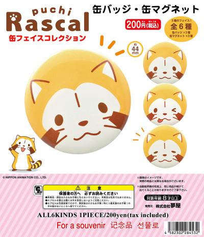 rascal_can-face_DP05