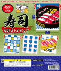 sushi_kinchaku_DP01_HP用