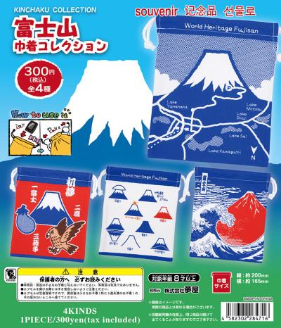 富士山巾着_DP05