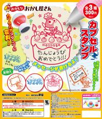 kyoro_renewal_stamp_DPhp