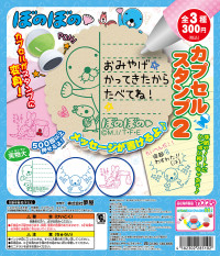ぼのぼの アニメ カプスタ_DPhp