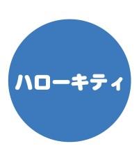キティ丸-01-01