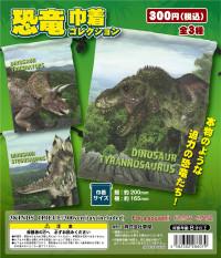 恐竜巾着_DP03