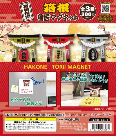 箱根_鳥居マグネットDP01HP-01