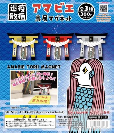 箱根_鳥居マグネットDP01