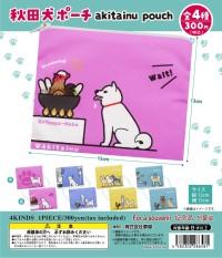 秋田犬ポーチDP03_RGB