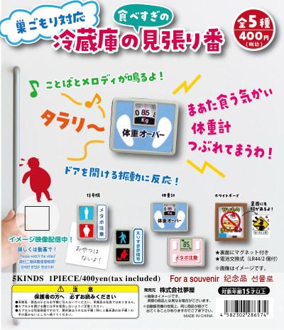 冷蔵庫の見張り番_HP用-01