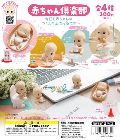 赤ちゃんDP_ラフ05