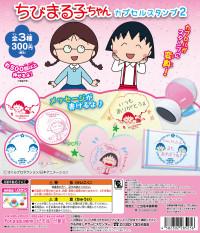 chibimaruko_stamp2_DP02