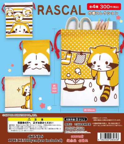 rascal_kinchaku_DP03-2