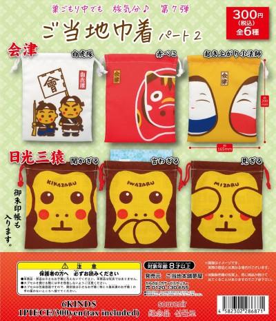 gotochi_kinchaku2_DP(sugomori-7)_01