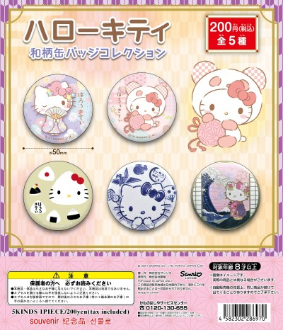 kitty_canbadge-collection2_DP03