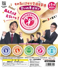 合いの手ボタンDP_02-2