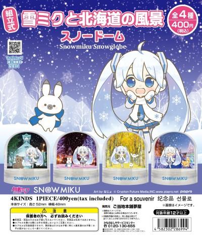 雪ミクスノードーム2_DP05-2