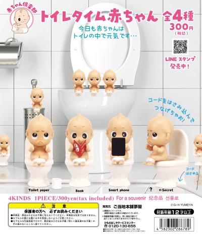トイレタイム赤ちゃんDP05