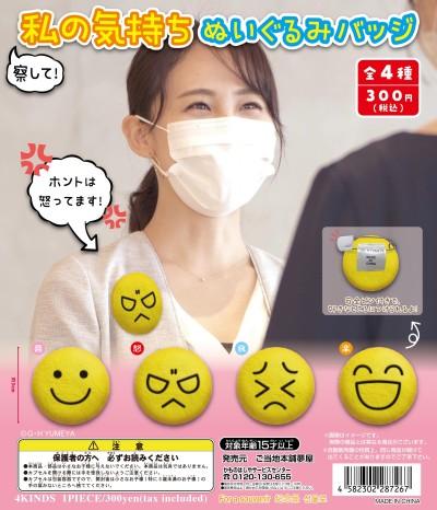 okimoti_badge_DP04